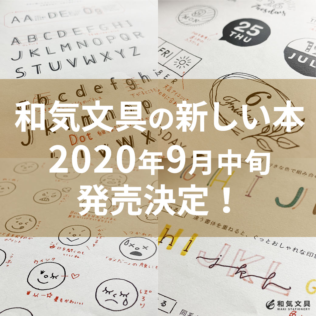 和気文具の新しい本 発売決定!