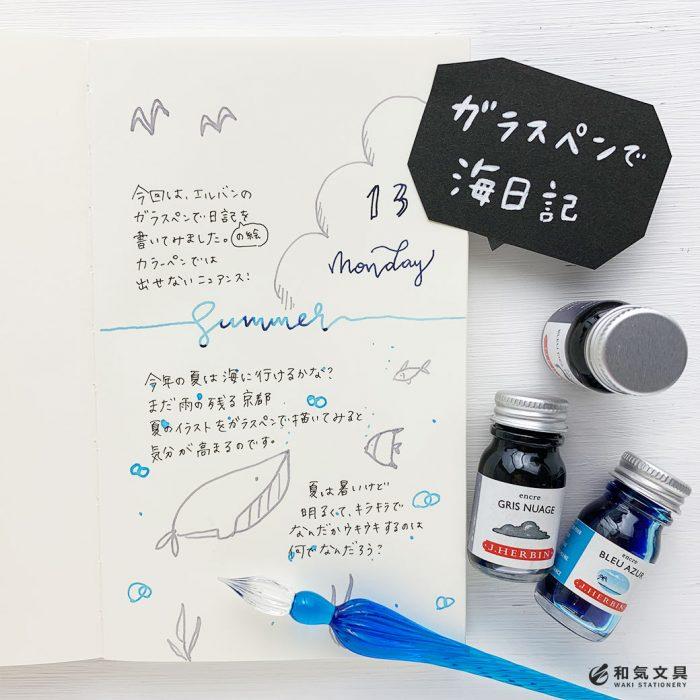 ガラスペン初心者が日記の絵を描いてみた