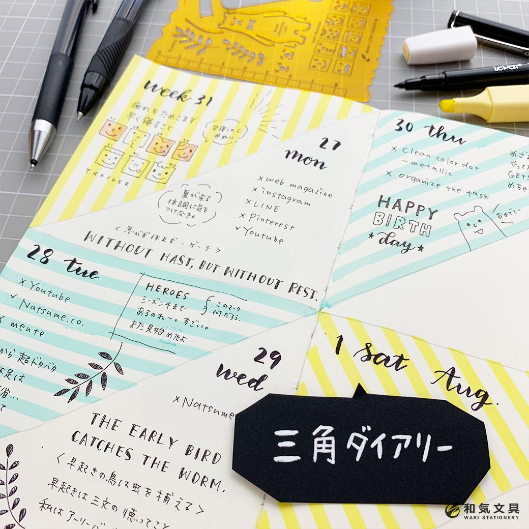【簡単にかわいい自作手帳】三角ダイアリー