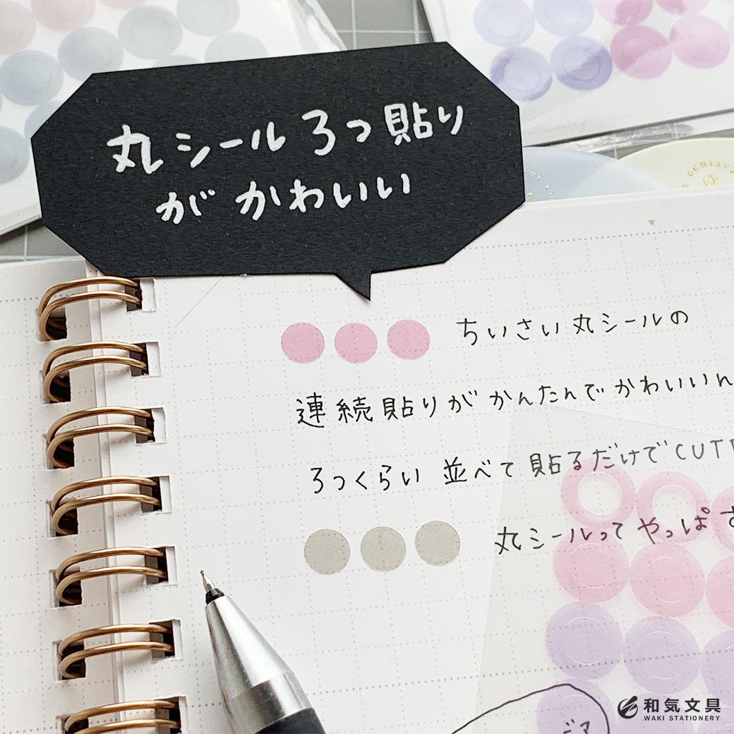 【手帳デコ】丸シール3つ貼りがかわいい