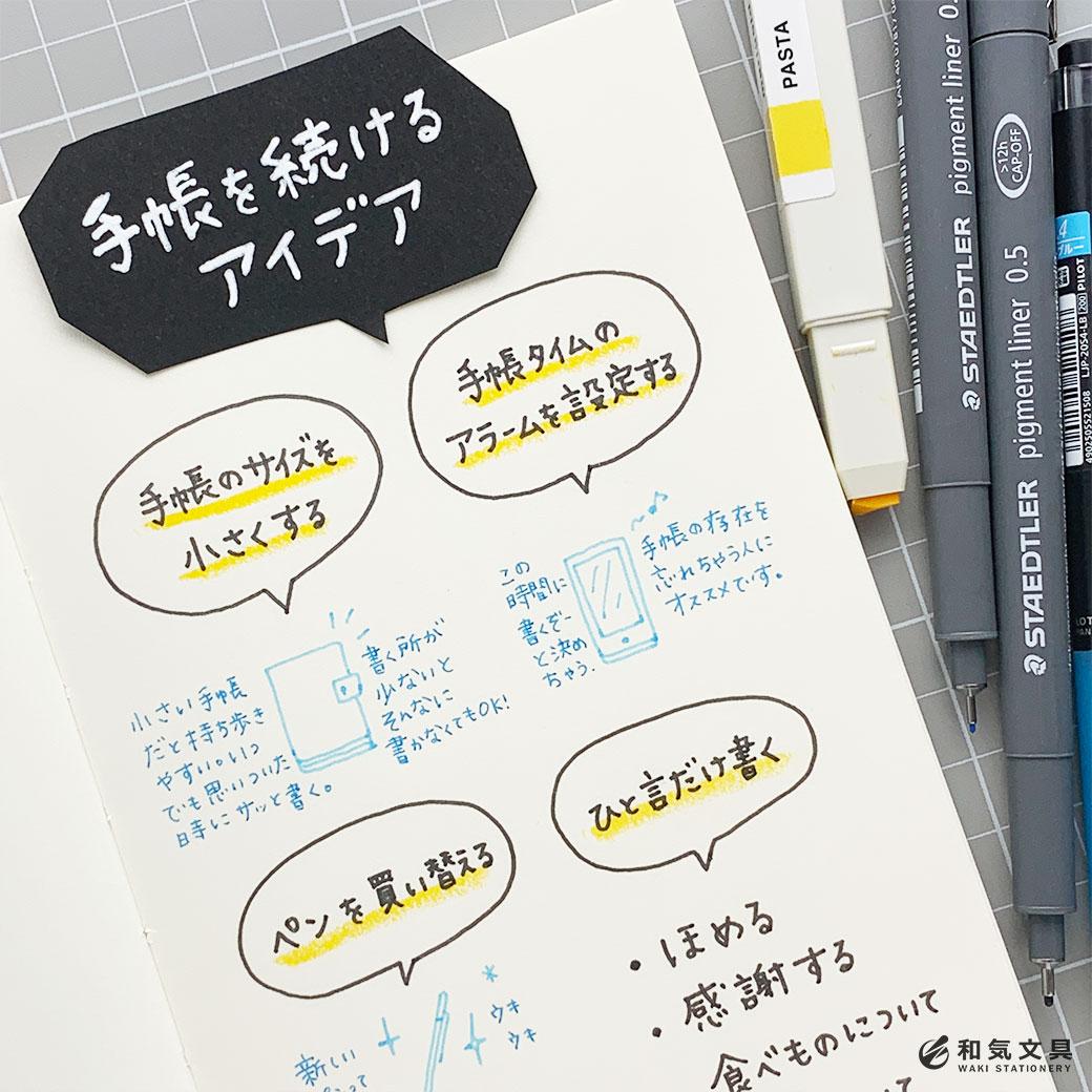 手帳を続けるアイデア
