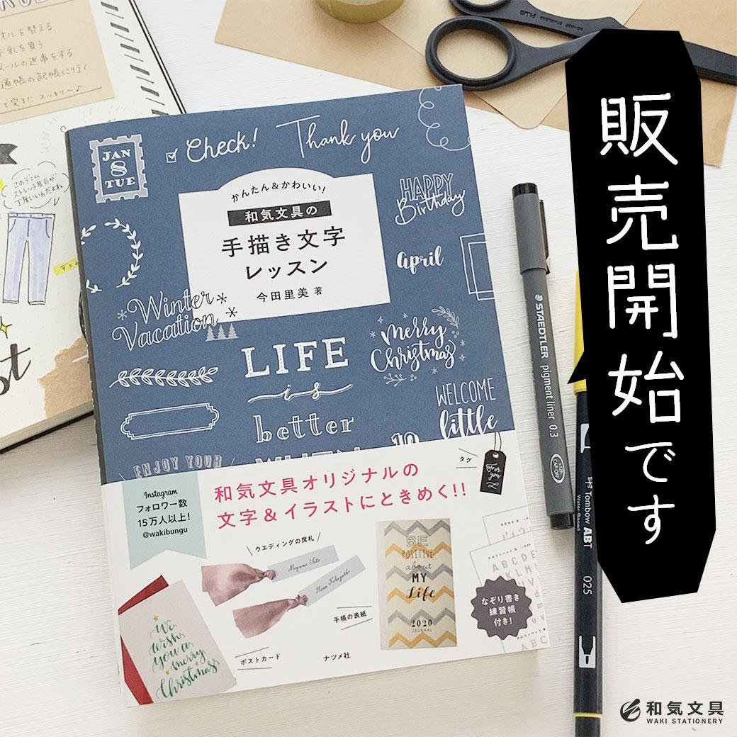 『和気文具の本』発売しました!
