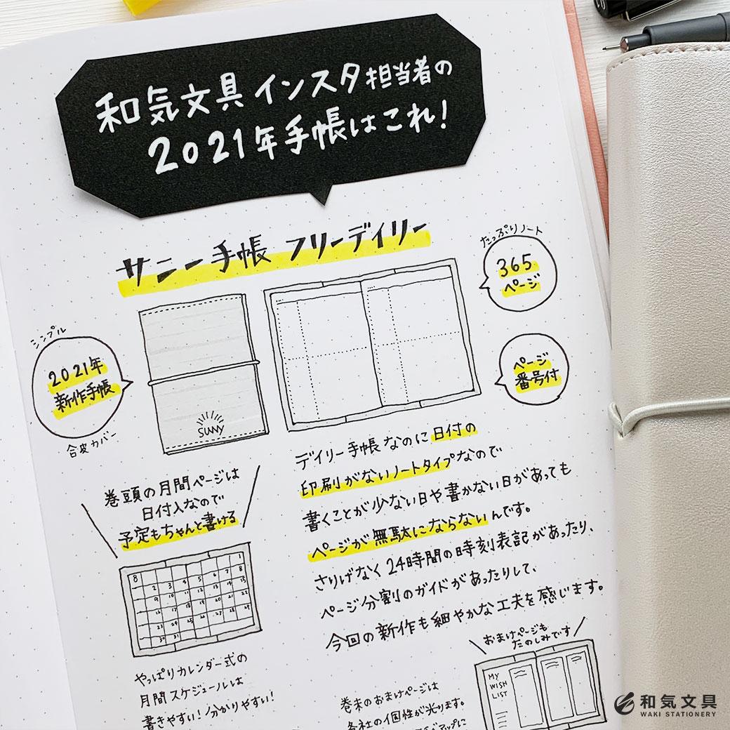 和気文具インスタ担当者の2021年手帳はこれ!
