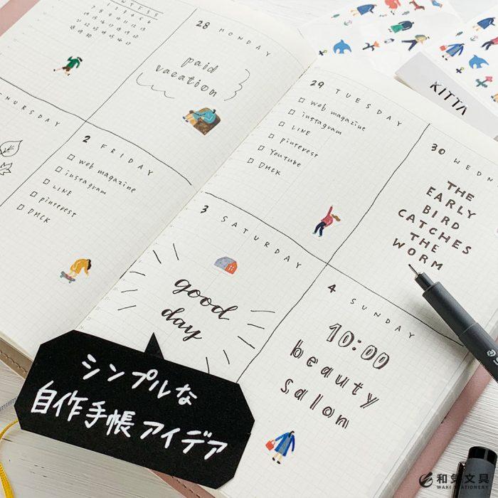 シンプルな自作手帳の作り方アイデア