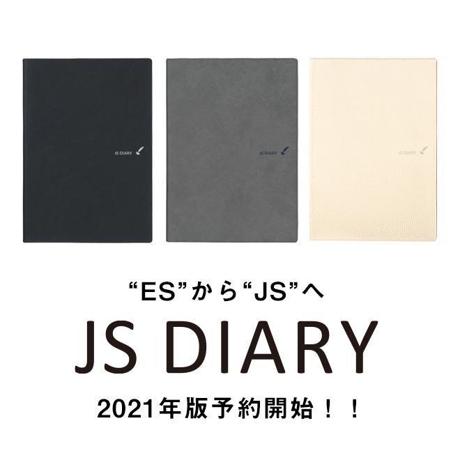 『JSダイアリー』予約販売開始!