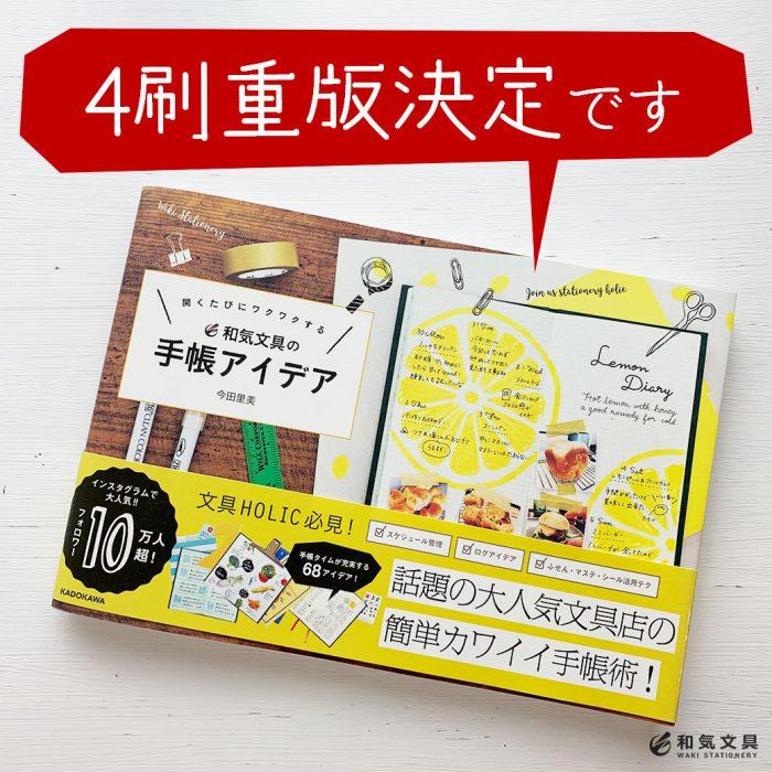 【和気文具の本】なんとこちらも第4刷決定!!!
