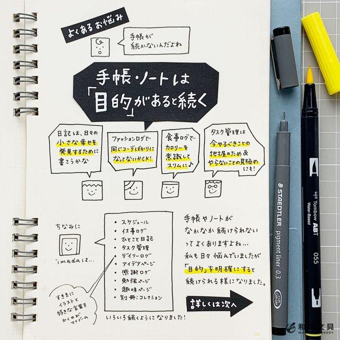 【和気文具今田はこう使ってます】手帳・ノートは目的があると続く
