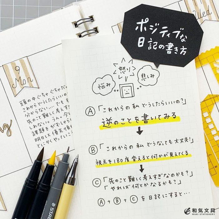 ポジティブな日記の書き方