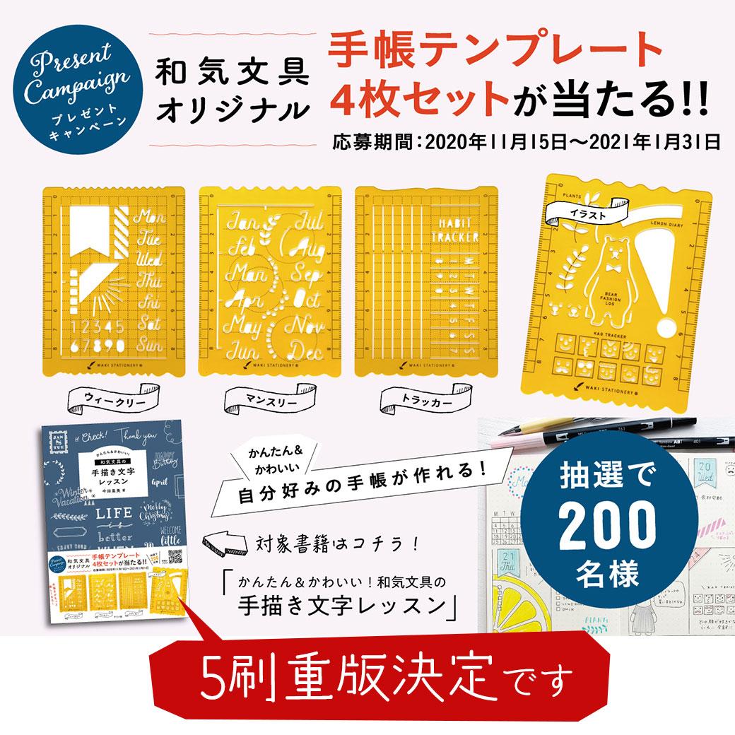 【和気文具の本】5刷重版決定!手帳テンプレートが当たる!キャンペーン実施中