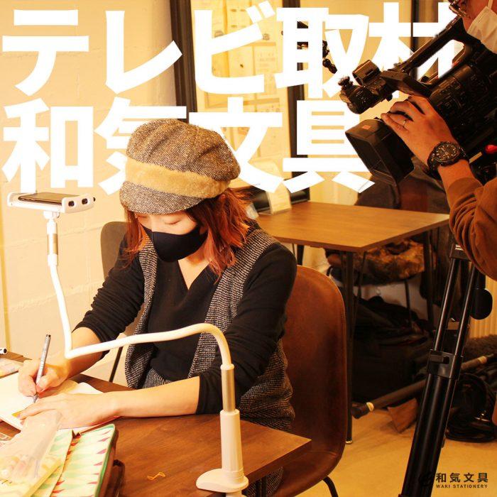 【12月11日放送予定】『和気文具』テレビ取材をしていただきました