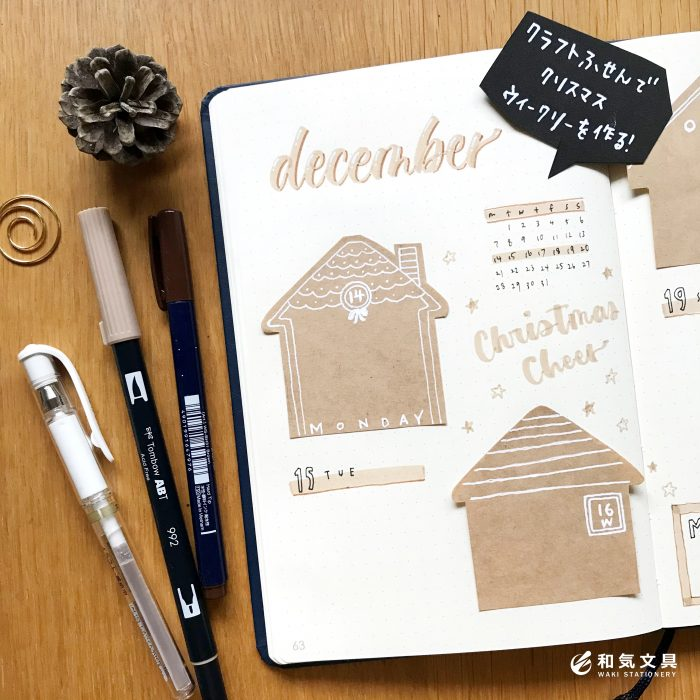 クラフト紙付せんを使った簡単で可愛いクリスマススタイルのウィークリースプレッド!