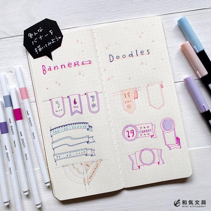 【簡単イラスト】色んなバナーを描いてみよう!手帳やメモに大活躍!