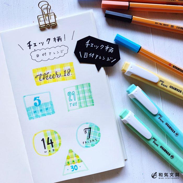 【簡単イラスト】線を描くだけ!簡単チェック柄の日付アレンジ。
