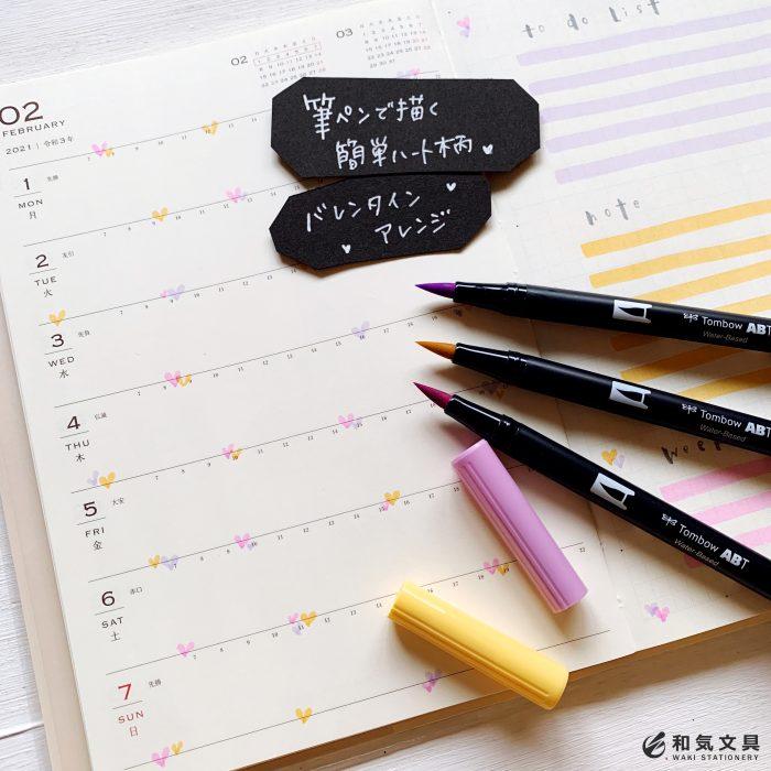 【手帳アレンジ】筆ペンでハートを描いてバレンタインデザインページにしよう!