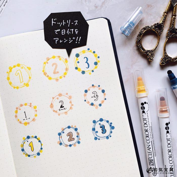 【簡単アレンジ】可愛いドットリースを使って手帳の日付をアレンジしよう!