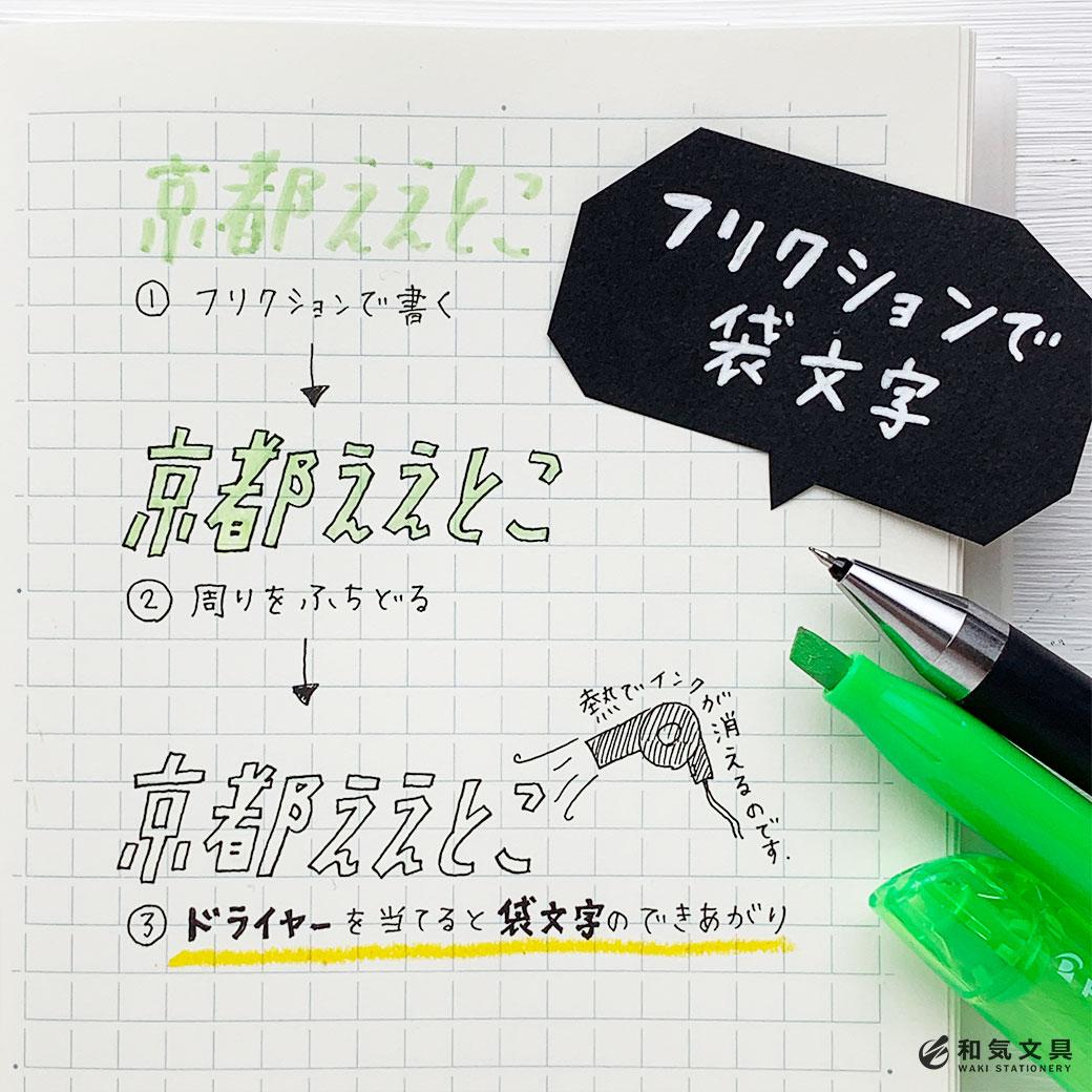 【裏技】簡単にバランスいい袋文字が書けた