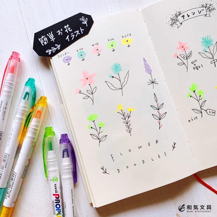 【簡単イラスト】蛍光ペンで簡単可愛いお花の描き方6種類♪(動画もご覧いただけます)
