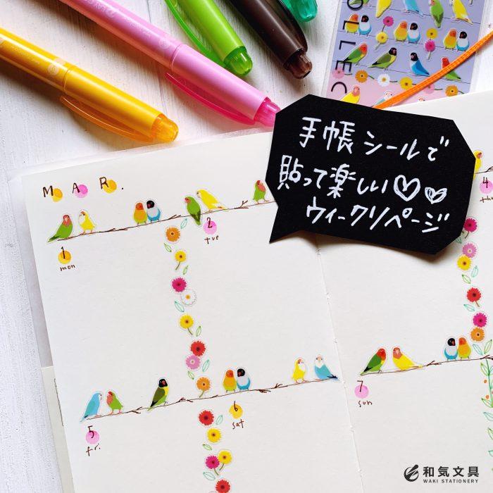 【簡単手帳アレンジ】手帳用シールを貼って簡単で可愛いウィークリーページを作ろう!
