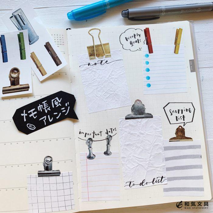 【手帳アレンジ】手帳のノートスペースをメモ帳アレンジでおしゃれに変身!