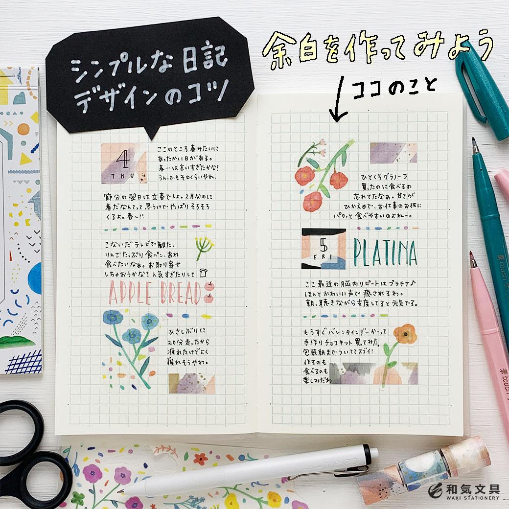 【デザインのコツ】シンプルな日記の余白効果がスゴかった
