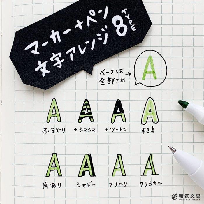 【8タイプ】マーカー+ペンの文字アレンジ