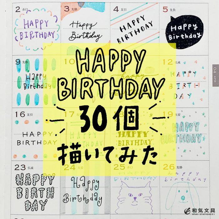 【30タイプ】HAPPY BIRTHDAYの手帳デコ描いてみた