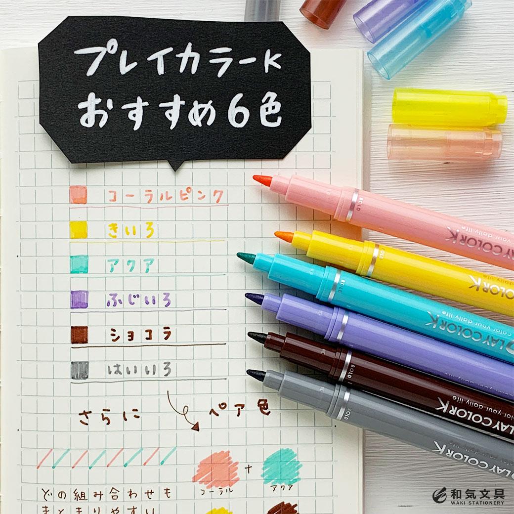 【保存版】プレイカラーKのおすすめ6色