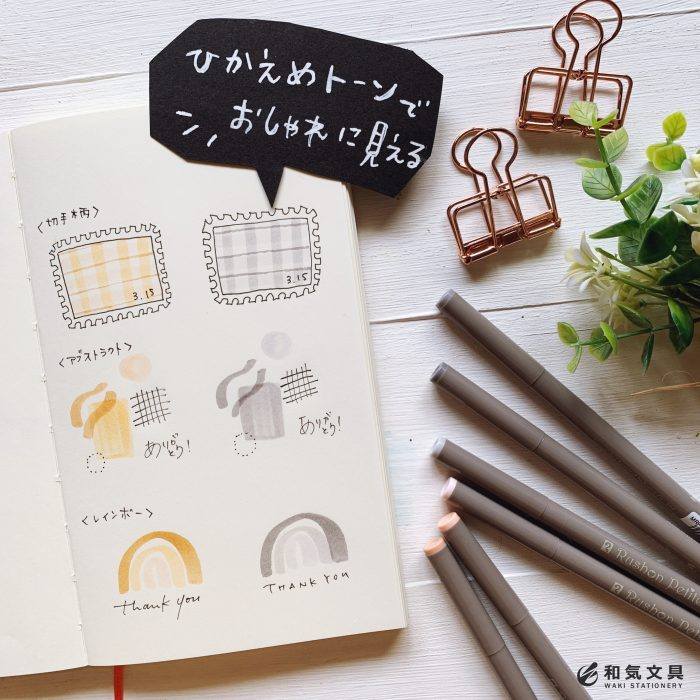 【おしゃれイラスト】トーンを揃えて手帳や手紙に添えるおしゃれなイラストを描こう!