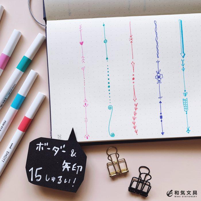 【15種類】のボーダー/矢印の描き方!