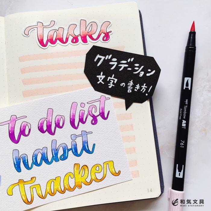 マーカー2色で書く、グラデーション文字の書き方!