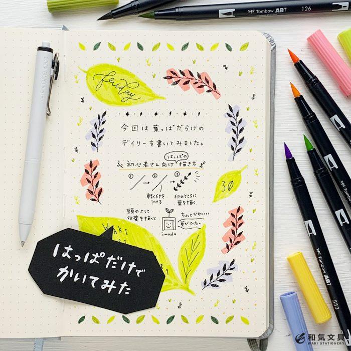 【日記デザイン】葉っぱだけで書いたらこうなった