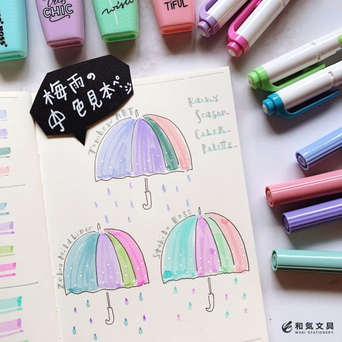 梅雨カラーの色比べ!色見本ページを作ってみた。
