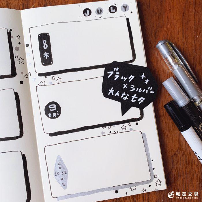 ブラックとシルバーで大人な七夕デザインのデイリーページ【手帳アレンジ】