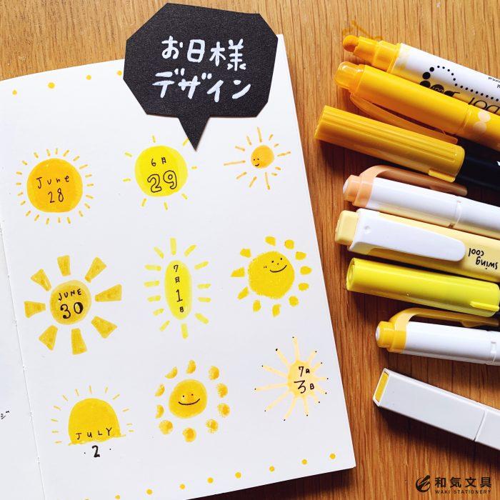 いろんな黄色でお日様デザインの曜日アイディア【手帳アレンジ】