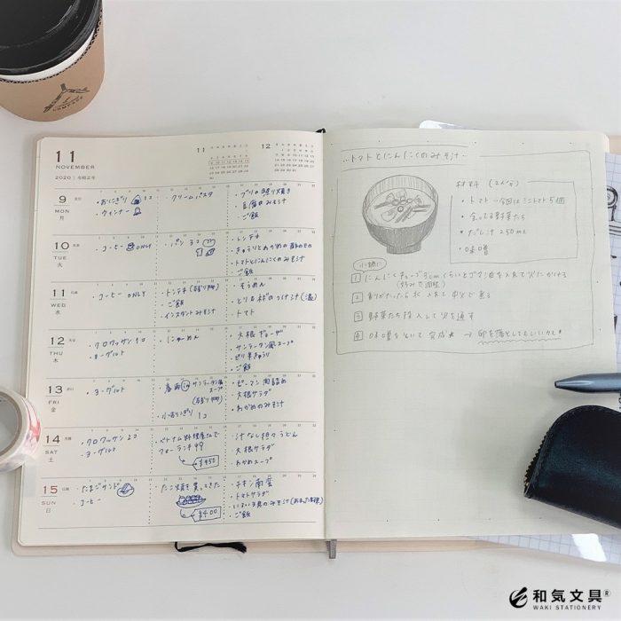 【JSダイアリーレフト式】やってみました!ごはんログ手帳