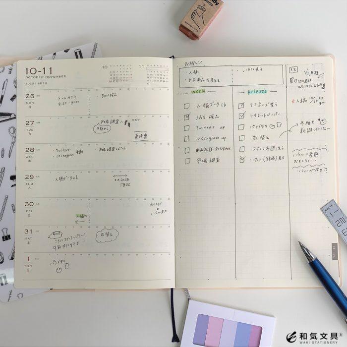 【JSダイアリーレフト式】週間ページはざっくり2分割活用がコツ!