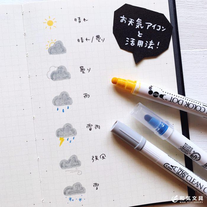 【手帳アイディア】お天気アイコンと手帳への活用方法!