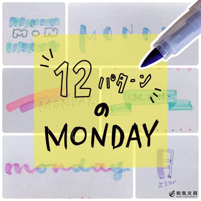 【12タイプ】MONDAYを色んな書き方で描いてみた
