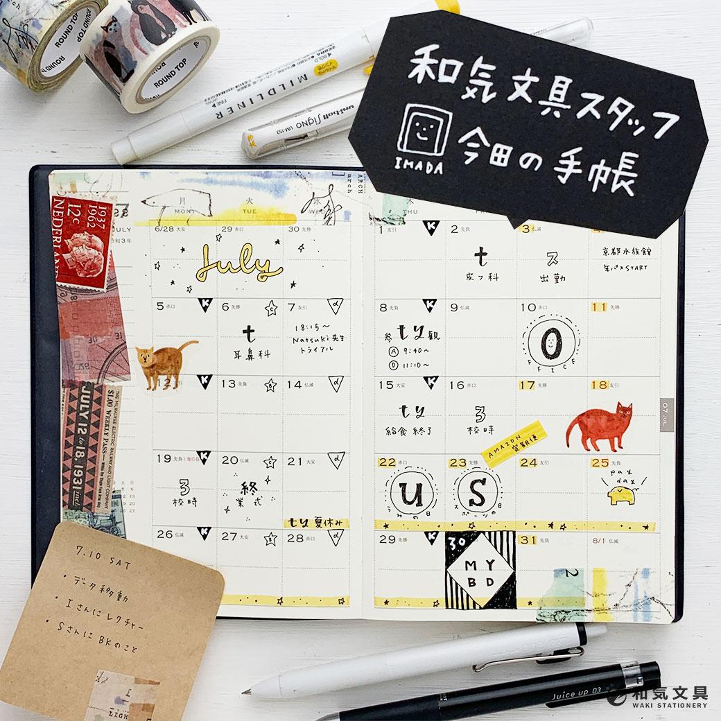 和気文具スタッフ2021年7月の手帳の中身公開!