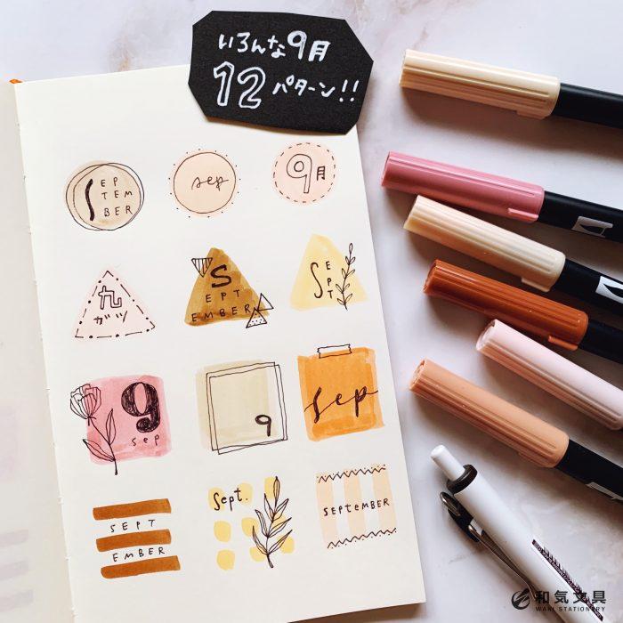 【12タイプ】手帳にオススメ9月の書き方!