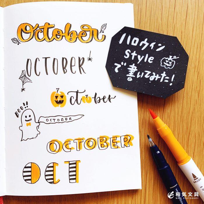 10月の書き方【ハロウィンスタイル】!6パターン