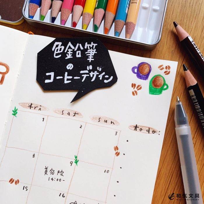 色鉛筆を使って描くコーヒーマンスリー【バレットジャーナル】