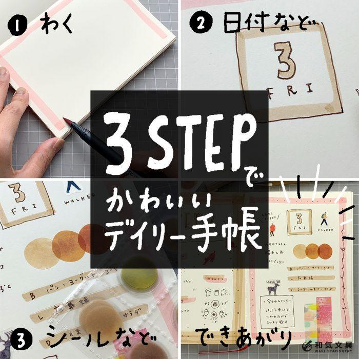 3STEPでかわいいデイリー手帳が作れた
