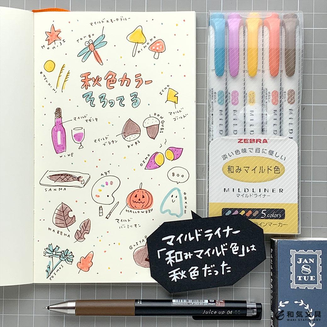 【秋色カラーペン】あの本を参考にイラスト描いてみた