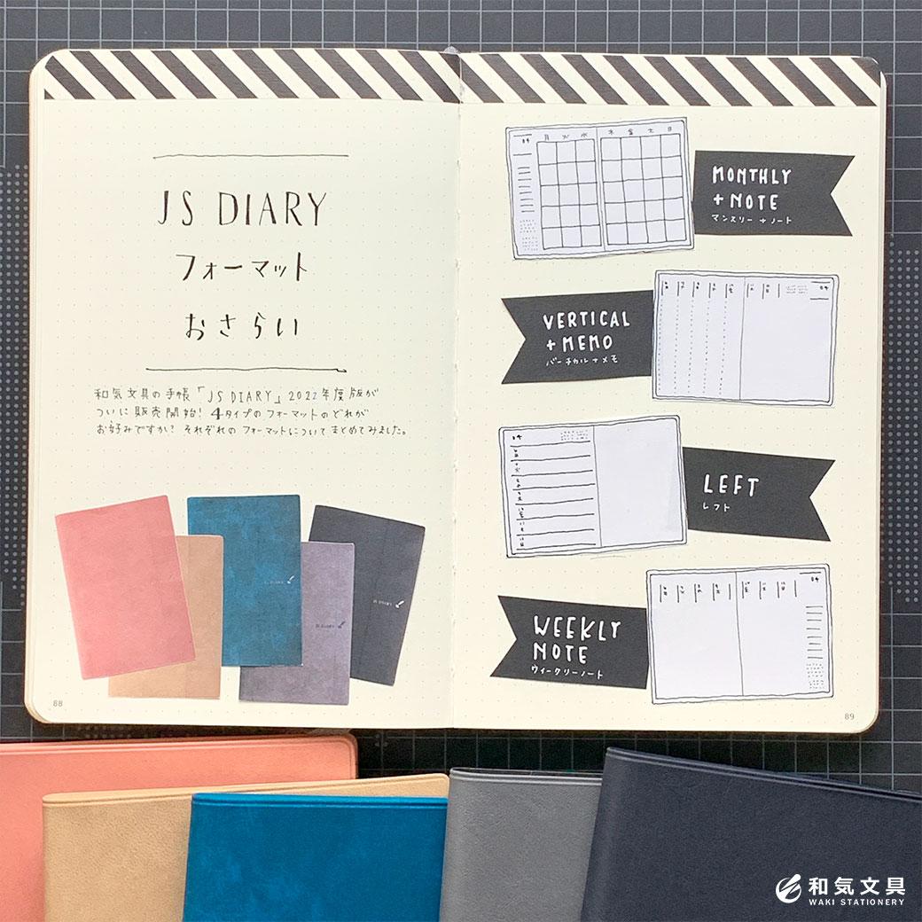 【手帳選びに迷ったら】JS DIARY フォーマットおさらいしてみた