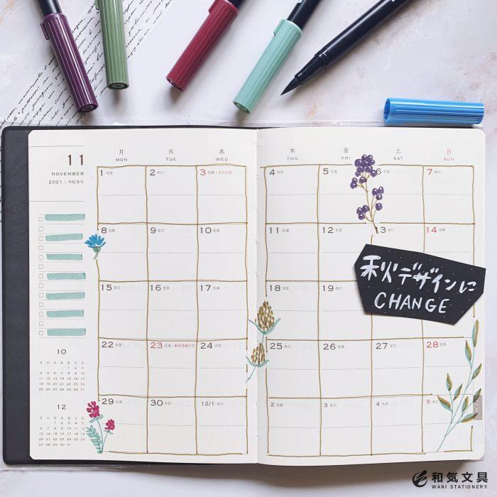 手帳のカレンダーページを秋デザインにアレンジ【手帳アイディア】