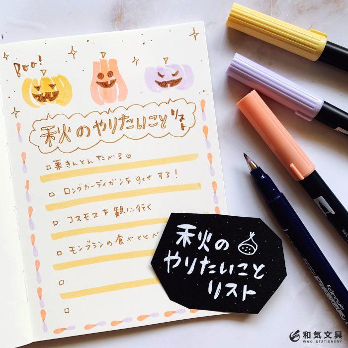 秋のやりたいことリストページを作ってみよう!
