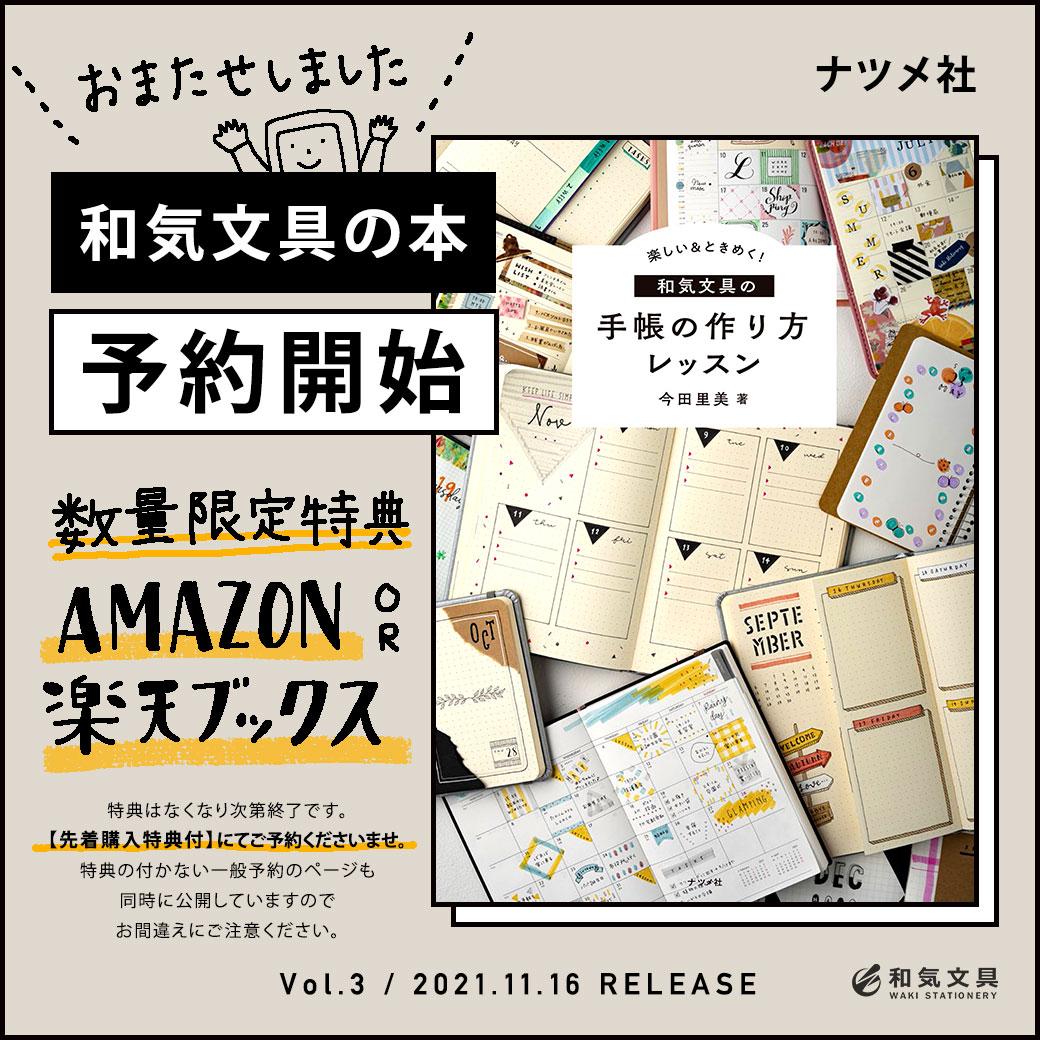 【和気文具の本 Vol.3】予約開始です!